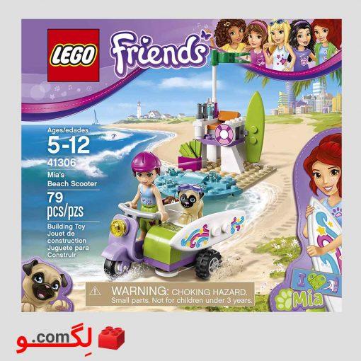لگو ساحلی میا برند LEGO